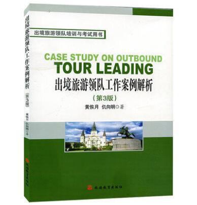 出境旅游领队培训与考试用书:出境旅游领队工作案例解析(第3版)