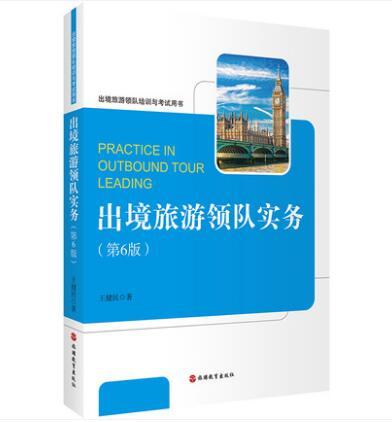 出境旅游领队培训与考试用书:出境旅游领队实务(第6版)