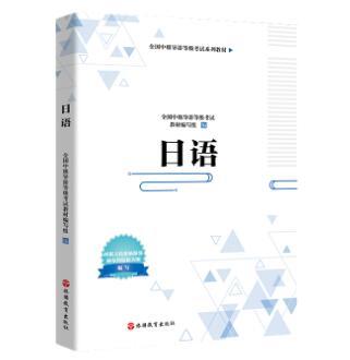 全国中级导游等级考试系统教材:日语