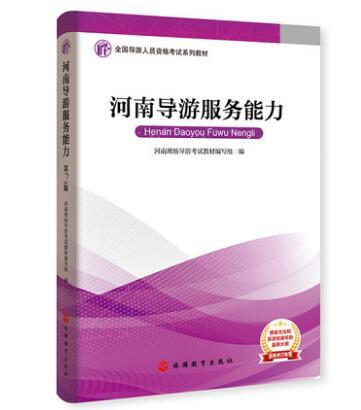 全国导游人员资格考试系列教材:河南导游服务能力(第2版)