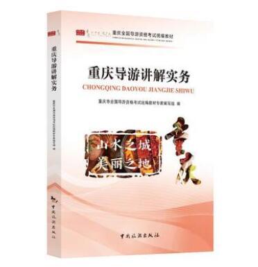 重庆全国导游资格考试统编教材:导游讲解实务