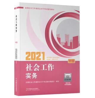 2021全国社会工作者职业水平考试指导教材:社会工作实务(中级)