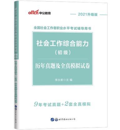 2020升级版全国社会工作者职业水平考试辅导用书:社会工作综合能力(初级)历年真题及全真模拟试卷