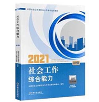 2020全国社会工作者职业水平考试指导教材:社会工作综合能力(初级)