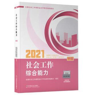 2021全国社会工作者职业水平考试指导教材:社会工作综合能力(中级)