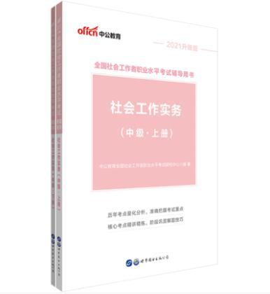 2021升级版全国社会工作者职业水平考试辅导用书:社会工作实务(中级・全两册)