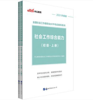 2021升级版全国社会工作者职业水平考试辅导用书:社会工作综合能力(初级・全两册)