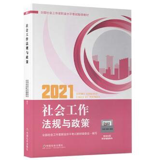2021全国社会工作者职业水平考试指导教材:社会工作法规与政策