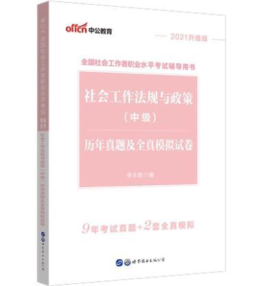2020升级版全国社会工作者职业水平考试辅导用书:社会工作法规与政策(中级)历年真题及全真模拟试卷