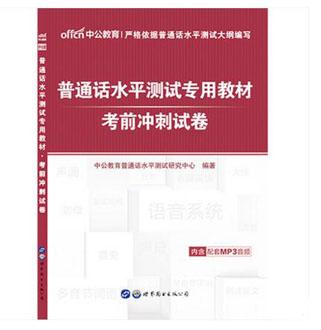普通话水平测试专用教材·考前冲刺试卷(中公版)