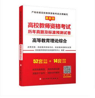 高校教师资格考试历年真题及标准预测试卷