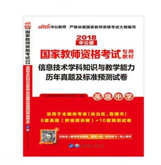 2018中公版国家教师资格考试专用教材:信息技术学科知识与教学能力历年真题及标准预测试卷(高级中学)