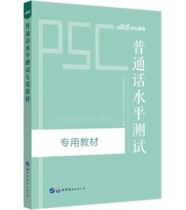 中公教育普通话水平测试专用教材+考前冲刺试卷(共2本)