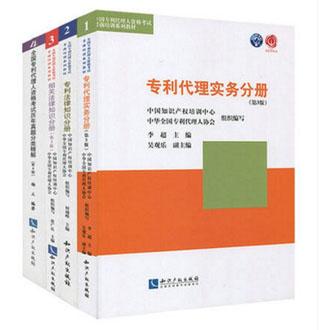 2017年专利代理人考试资格教材用书:专利法律知识分册、相关法律知识分册、专利代理实务分册、历年真题分类精解全套4本