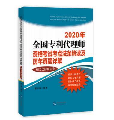 2020年全国专利代理师资格考试考点法条精读及历年真题详解:相关法律知识卷