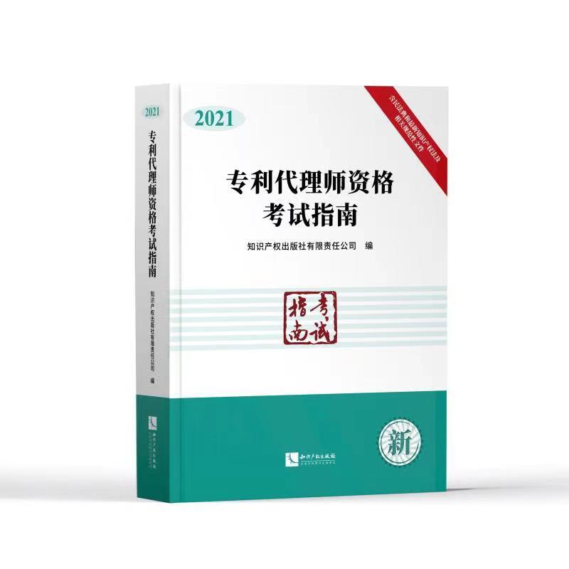 2019全国专利代理师资格考试指南