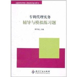 全国专利代理人资格考试备考用书:专利代理实务辅导与模拟练习题