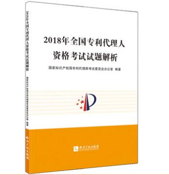 2018年专利代理人资格考试试题解析