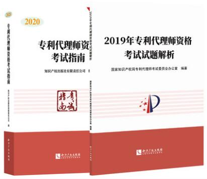 2020专利代理师资格考试指南+2019年专利代理师资格考试试题解析(共2本)