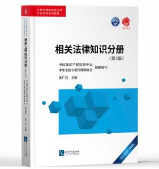 专利代理师资格考试考前培训系列教材:相关法律知识分册(第3版)