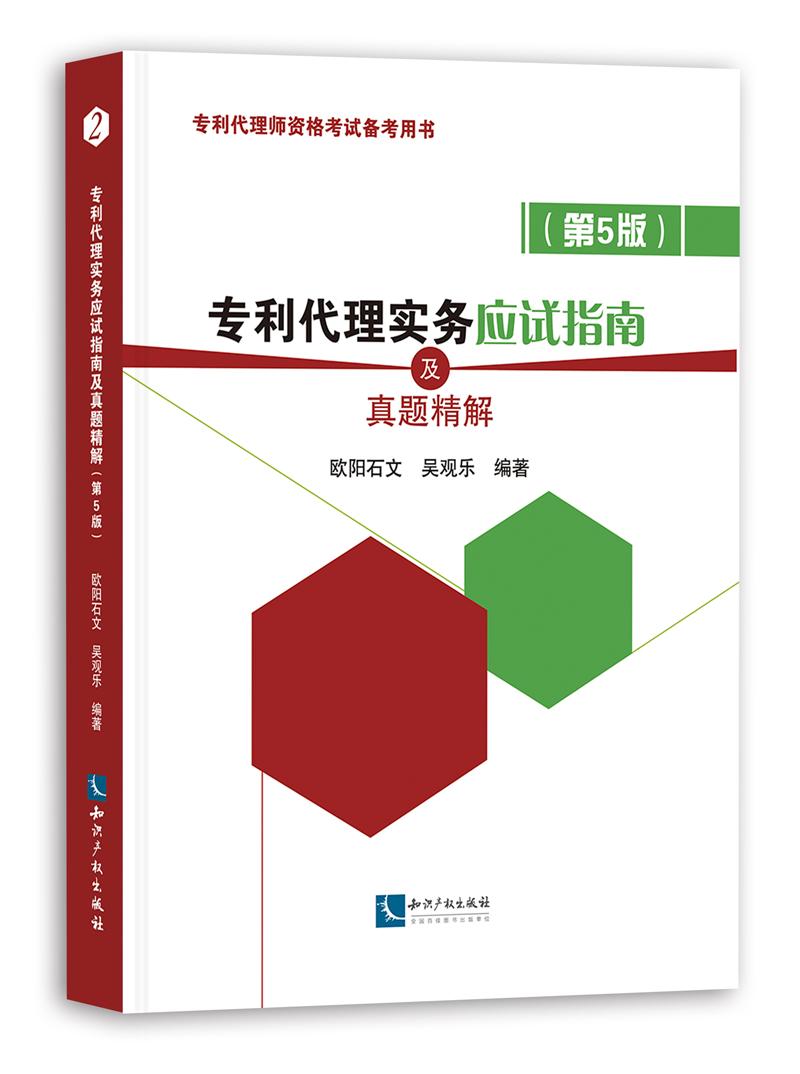 专利代理师资格考试备考用书:专利代理实务应试指南及真题精解(第5版)