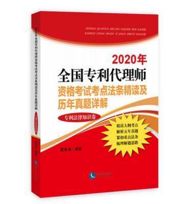 2020年全国专利代理师资格考试考点法条精读及历年真题详解:专利法律知识卷