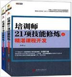 国际职业培训师参考教材:培训师21项技能修炼(全2册)