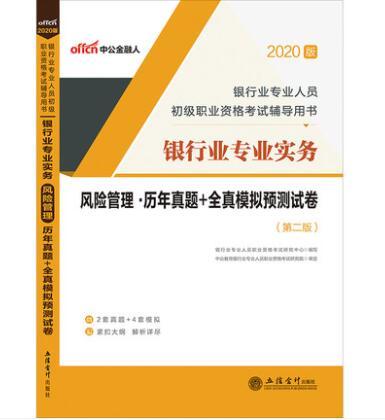 2013年中国银行业从业人员资格认证考试 公司信贷 历年真题+全真模拟预测试卷