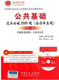中国银行业从业人员资格认证考试辅导教材 公共基础