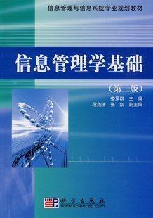 信息管理学基础(第二版)