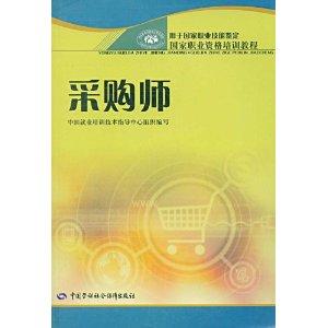 国家职业资格培训教程:采购师