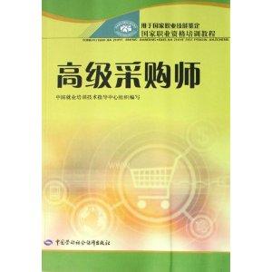 国家职业资格培训教程:高级采购师