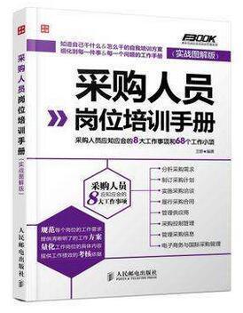 采购人员岗位培训手册―采购人员应知应会的8大工作事项和68个工作小项