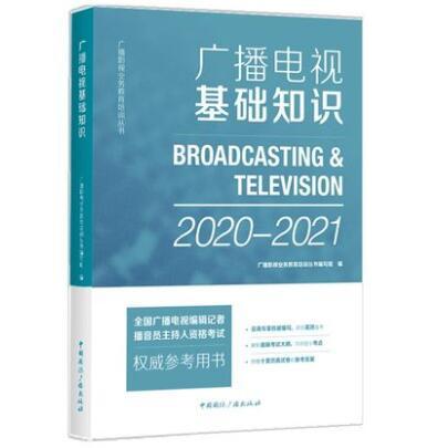 2017-2018版全国广播电视编辑记者播音员主持人资格考试参考用书:广播电视基础知识