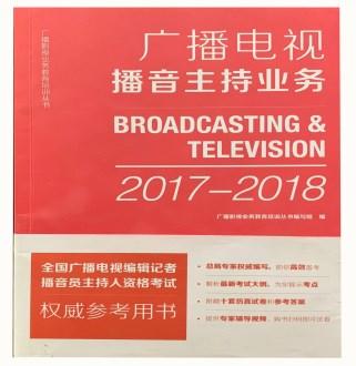 2017-2018版全国广播电视编辑记者播音员主持人资格考试参考用书:广播电视播音主持业务