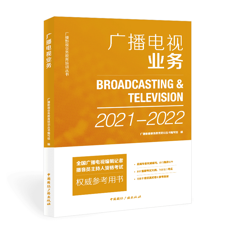 【预售】2021-2022全国广播电视编辑记者播音员主持人资格考试:广播电视业务