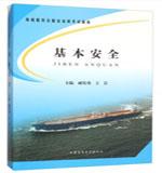 海船船员合格证培训考试指南―基本安全
