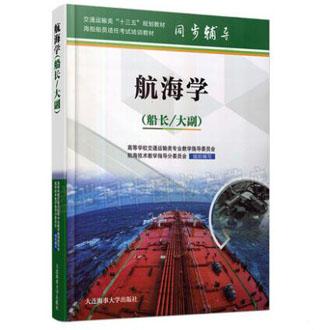 """交通运输类""""十三五""""规划教材海船船员适任考试培训教材同步辅导:航海学(船长/大副)"""