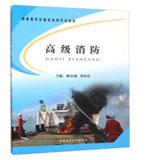 海船船员合格证培训考试指南―高级消防