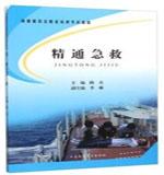 海船船员合格证培训考试指南―精通急救