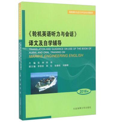 2016版《轮机英语听力与会话》译文及自学辅导