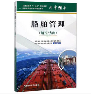 """交通运输类""""十三五""""规划教材海船船员适任考试培训教材同步辅导:船舶管理(船长/大副)"""