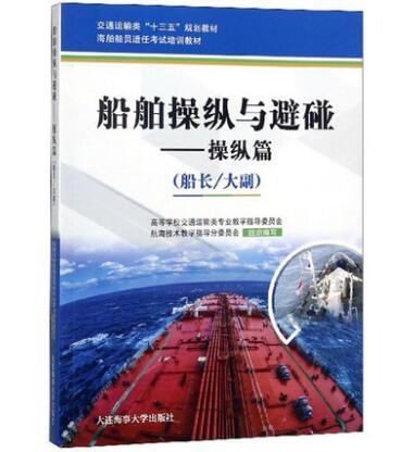 """交通运输类""""十三五""""规划教材海船船员适任考试培训教材:船舶操纵与避碰-操纵篇(船长/大幅)"""