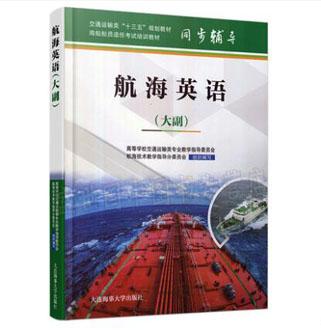 """交通�\��""""十三五""""���教材海船船�T�m任考�培�教材同步�o�В汉胶S⒄Z(大副)"""