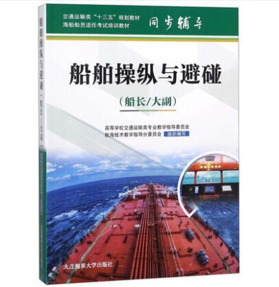 """交通运输类""""十三五""""规划教材海船船员适任考试培训教材同步辅导:船舶操纵与避碰(船长/大幅)"""