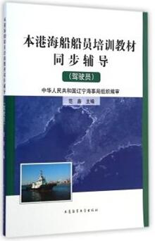 本港海船船员培训教材同步辅导:驾驶员