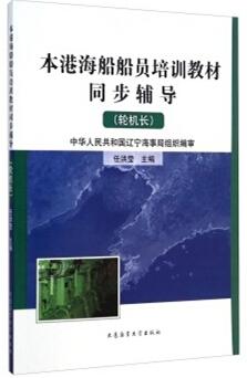 本港海船船员培训教材同步辅导:轮机长