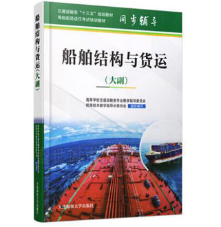 """交通运输类""""十三五""""规划教材海船船员适任考试培训教材同步辅导:船舶结构与货运(大副)"""