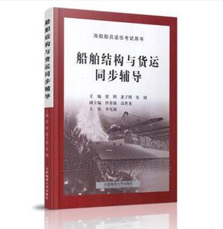 海船船员适任考试用书:船舶结构与货运同步辅导