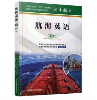 """交通运输类""""十三五""""规划教材海船船员适任考试培训教材同步辅导:航海英语(船长)"""